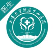 大连中山医院(医生)