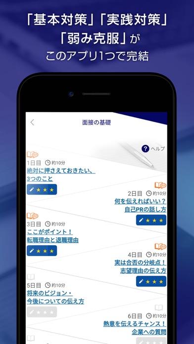 DODA面接対策アプリ - 転職のプロが勧める面接対策のスクリーンショット2