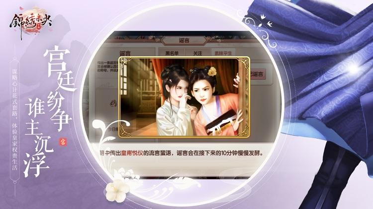 锦绣未央-唐嫣代言 screenshot-3