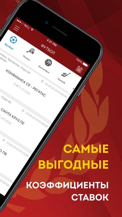 Олимп ставки на спорт приложение скачать ставки на спорт бой без правил