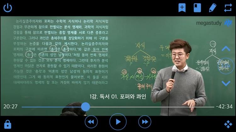 메가스터디 스마트러닝 screenshot-4