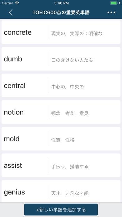 速語 - 便利な単語ノートブック ScreenShot2