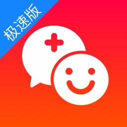 平安好医生极速版-健康习惯好助手