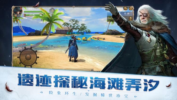 大航海之路-网易首款航海冒险手游 screenshot-3