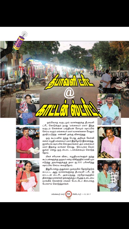 MANGAYAR MALAR screenshot-3