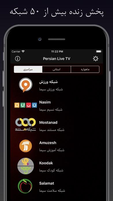 messages.download Persian TV | تلوزیون فارسی software