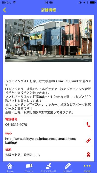 梅田バッティングドームのスクリーンショット2