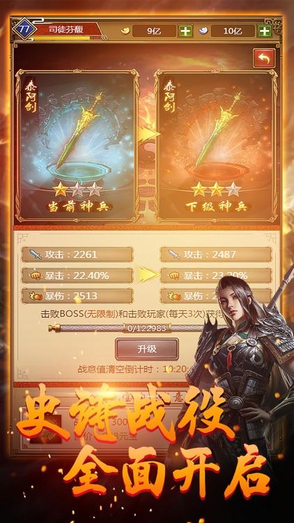 三国挂机名将传-复古slg三国手游 screenshot-4