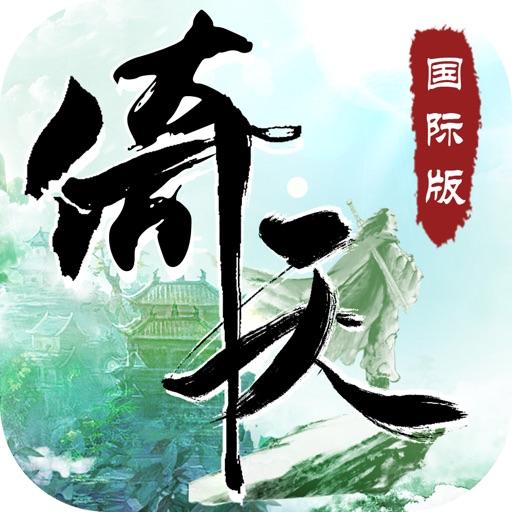 倚天屠龙记-国际版(金庸正版授权)