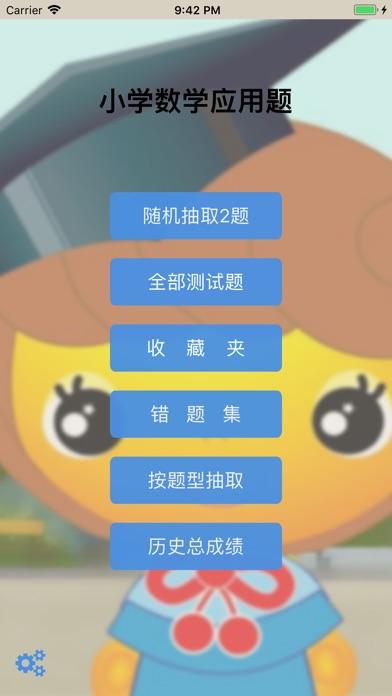 小学应用题大全 screenshot 1