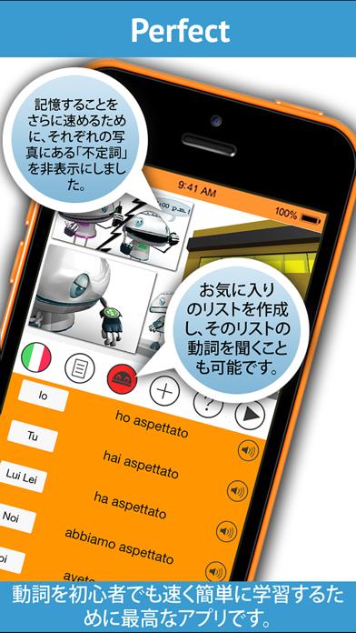 イタリア語の動詞を学ぶ.のおすすめ画像5