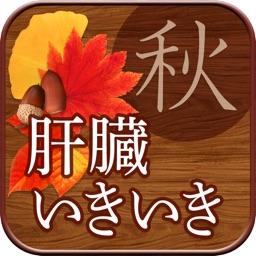 肝臓いきいきおいしいごはん 秋