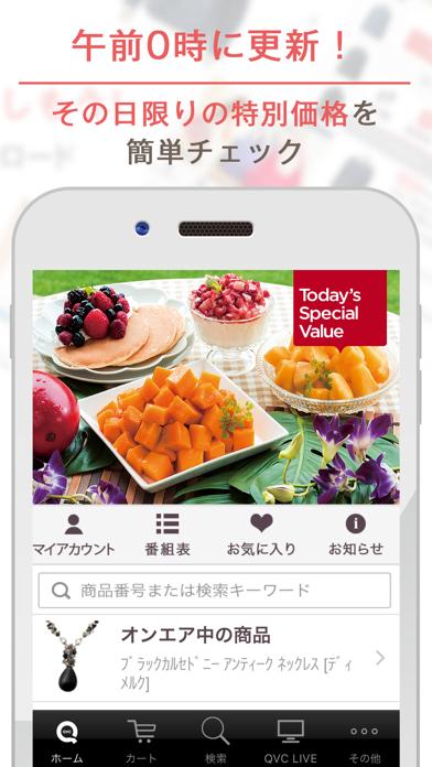 QVCジャパン|世界最大級のテレビショッピング・通販のおすすめ画像2