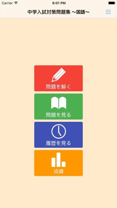 中学入試対策問題集〜国語〜スクリーンショット1