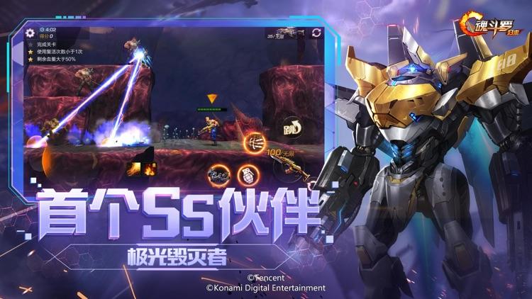 魂斗罗:归来-光辉战区 screenshot-4