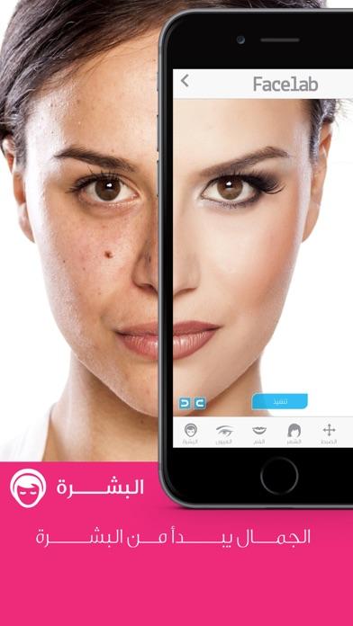 download فيس لاب - اضافة مكياج و طريقة تعديل بشرة الوجه apps 2