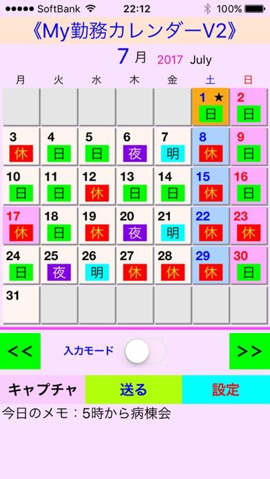 My勤務カレンダーのスクリーンショット1