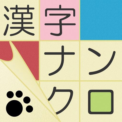 漢字ナンクロ - にゃんこパズルシリーズ -
