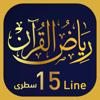 Riyaz ul Quran 15 Line