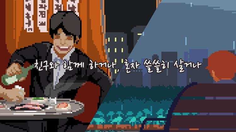 Life is a Game: 인생게임 screenshot-5