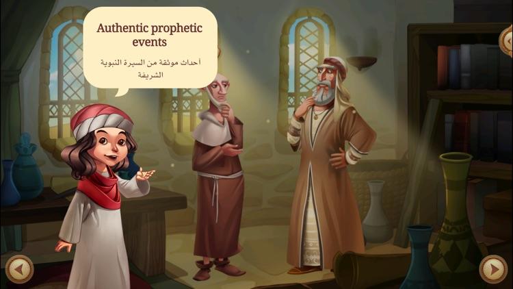 The Seerah of prophet Muhammad screenshot-0