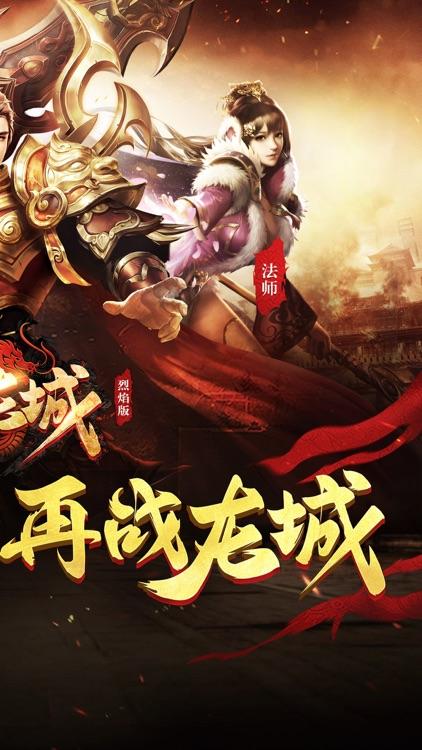 王者龙城-热血私服再现经典传奇