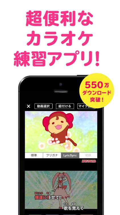 カラオケアプリカシレボ!JOYSOUND-カラオケ&歌詞検索