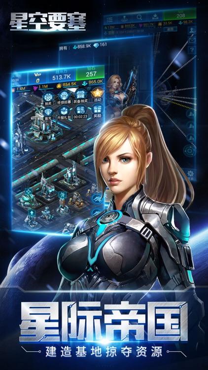 星空要塞-策略星战玩转星际争霸 screenshot-4