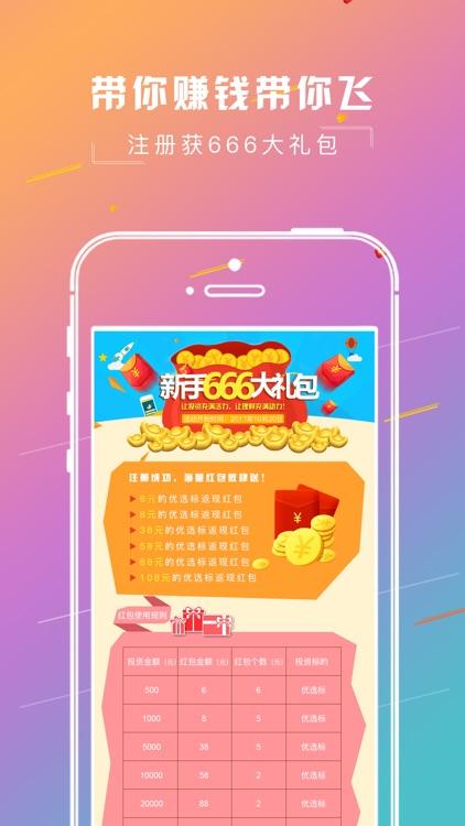 米袋子理财-高效投资理财软件 screenshot-4