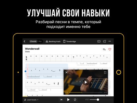 Ultimate Guitar: Chords & Tabs Скриншоты10