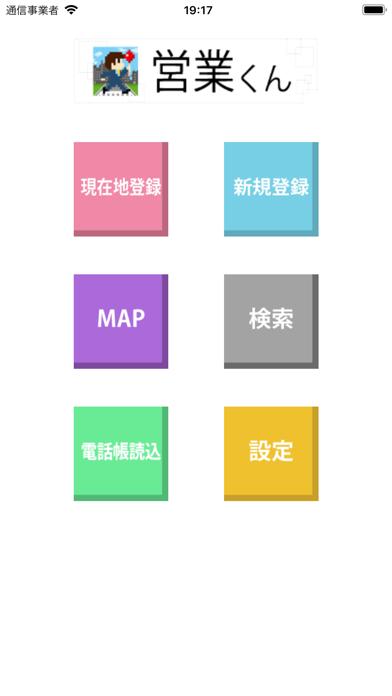 営業くん2 screenshot1