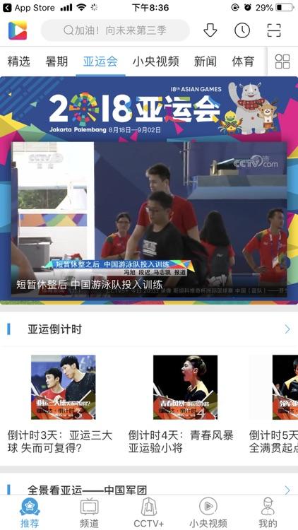 央视影音-第18届亚运会全程直播 screenshot-8