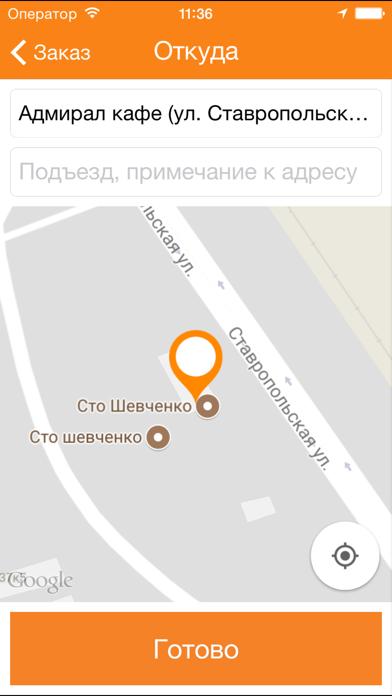 Такси Любимое г.НовопавловсСкриншоты 2