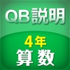QB説明 算数 4年 面積 - iPadアプリ