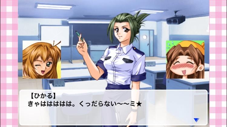 らぶらぶ・ナビゲーション 〜恋の免許講習〜 screenshot-3