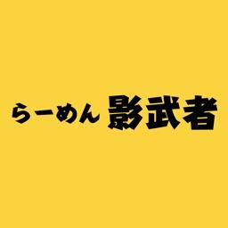 らーめん影武者(らーめんかげむしゃ)