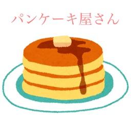 パンケーキ屋さん
