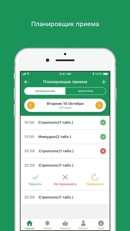 Аптека НИКА - Поиск лекарств screenshot-3