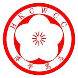 HKCWCC