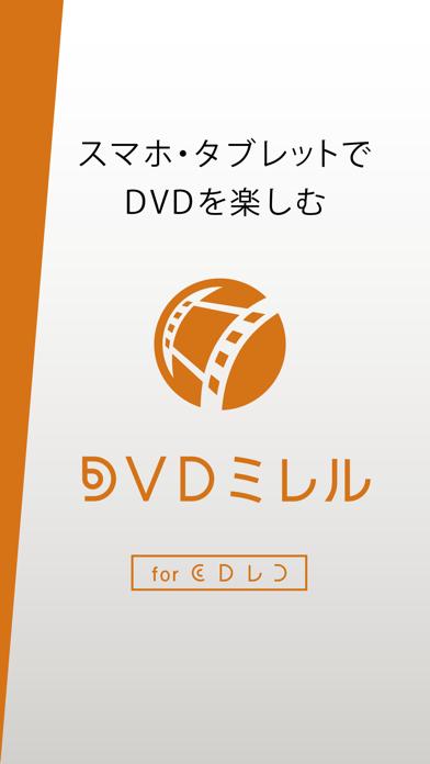 DVDミレル for CDレコスクリーンショット