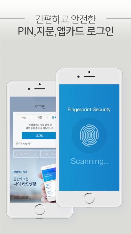 삼성카드 screenshot-0