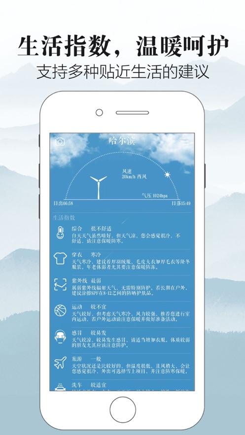 知雨-用诗歌感知天气 App 截图