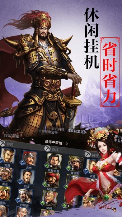 Screenshot for 三国志·挂机:逐鹿天下三国争霸 in China App Store