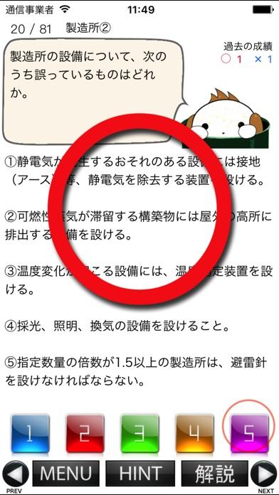 パブロフ危険物乙4類 screenshot1