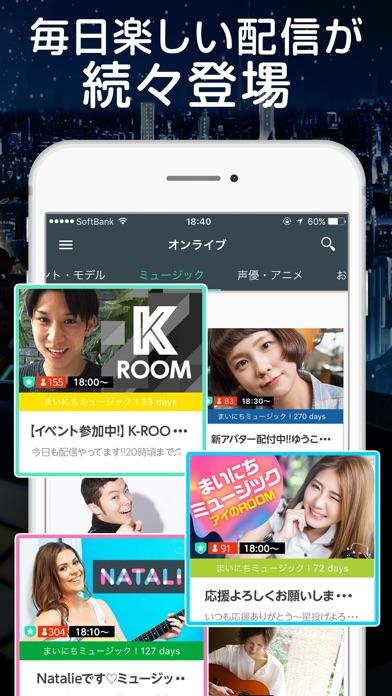 SHOWROOM-ライブ配信ならショールームスクリーンショット5