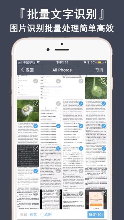 全能扫描王-图片转PDF文档打印机 screenshot-6