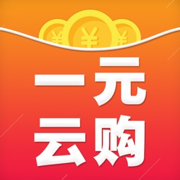 一元云购官方版-一元买到全球好货的夺宝购物平台