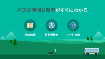 バス&時刻表&乗り換え バスNAVITIME ScreenShot1