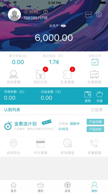 交金服 screenshot-2