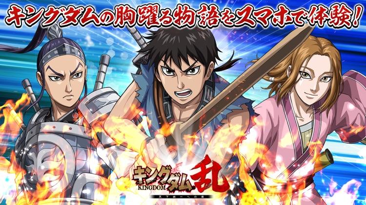キングダム 乱 -天下統一への道- screenshot-4